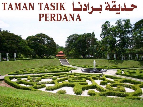 454059 المسافرون العرب منتزهات - حدائق ماليزيا