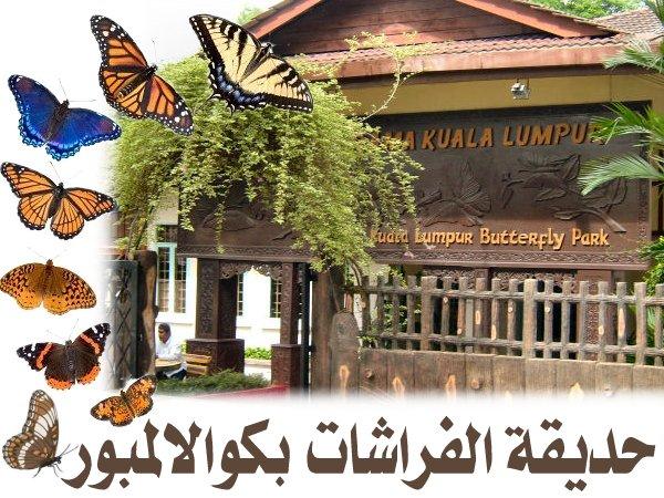 454060 المسافرون العرب منتزهات - حدائق ماليزيا