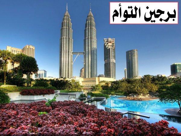 454064 المسافرون العرب منتزهات - حدائق ماليزيا
