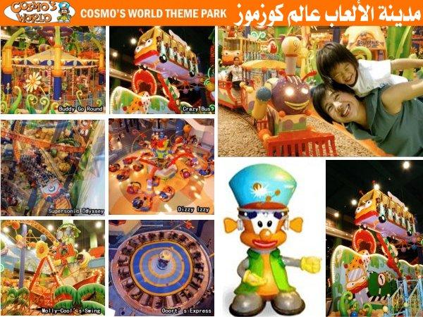 454068 المسافرون العرب منتزهات - حدائق ماليزيا