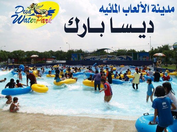 454070 المسافرون العرب منتزهات - حدائق ماليزيا