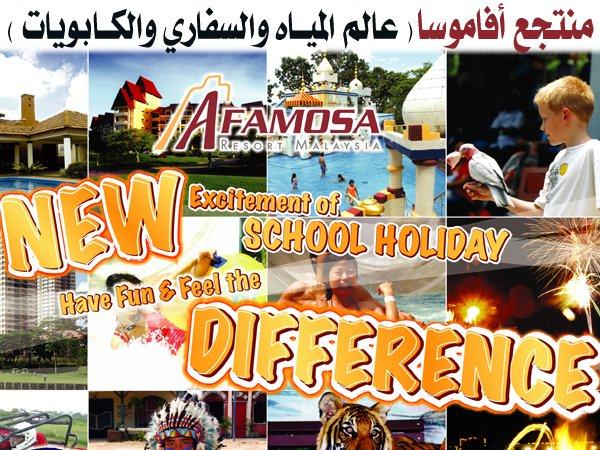 454072 المسافرون العرب منتزهات - حدائق ماليزيا