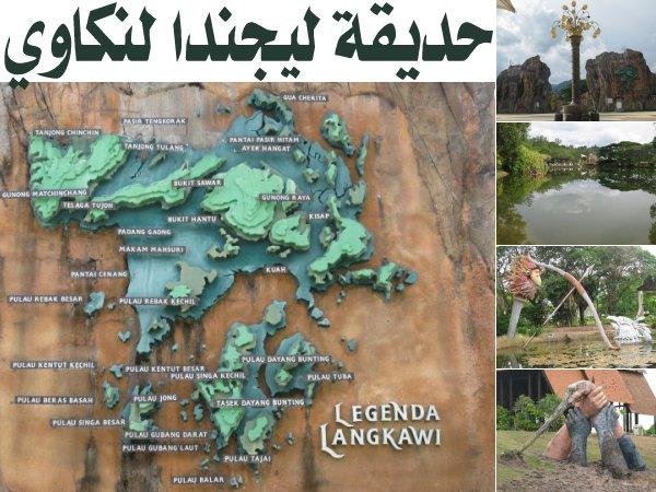 454073 المسافرون العرب منتزهات - حدائق ماليزيا