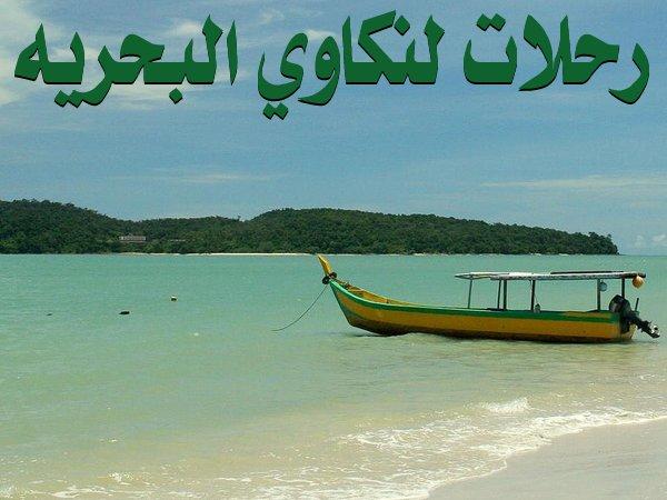 454079 المسافرون العرب منتزهات - حدائق ماليزيا