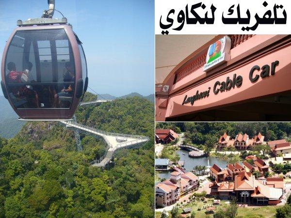 454080 المسافرون العرب منتزهات - حدائق ماليزيا