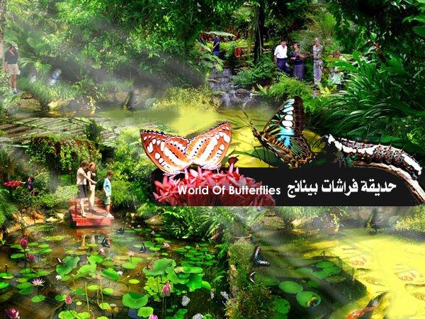 454081 المسافرون العرب منتزهات - حدائق ماليزيا