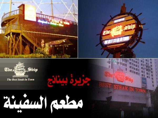 454342 المسافرون العرب مطاعم ماليزيا malaysia restaurant