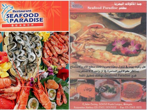 454345 المسافرون العرب مطاعم ماليزيا malaysia restaurant