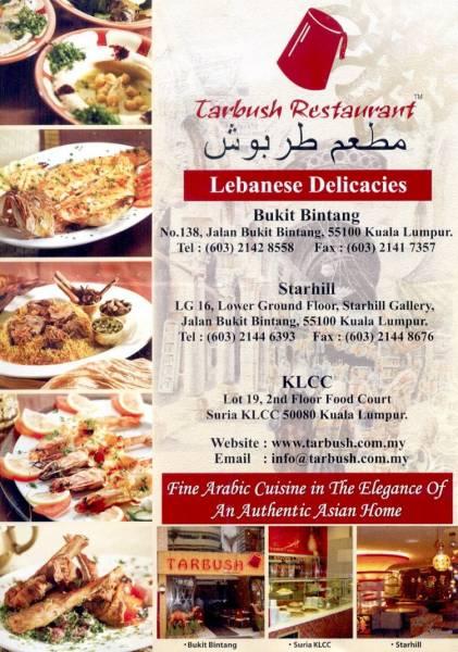 454346 المسافرون العرب مطاعم ماليزيا malaysia restaurant