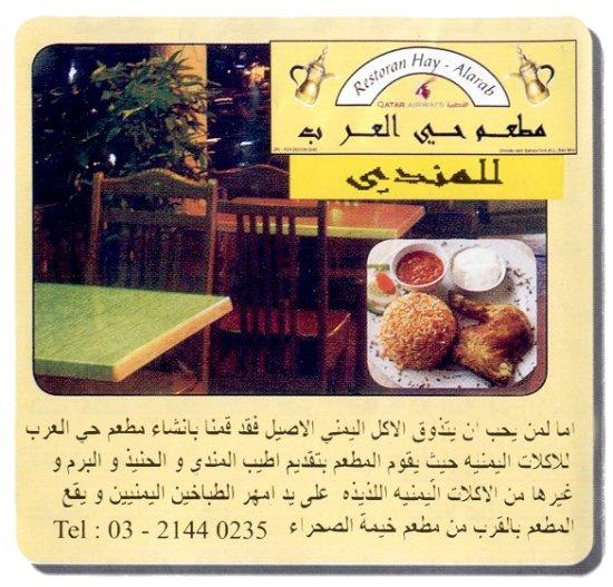 454349 المسافرون العرب مطاعم ماليزيا malaysia restaurant