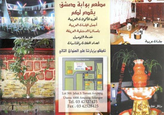 454350 المسافرون العرب مطاعم ماليزيا malaysia restaurant