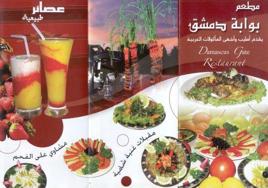 454351 المسافرون العرب مطاعم ماليزيا malaysia restaurant