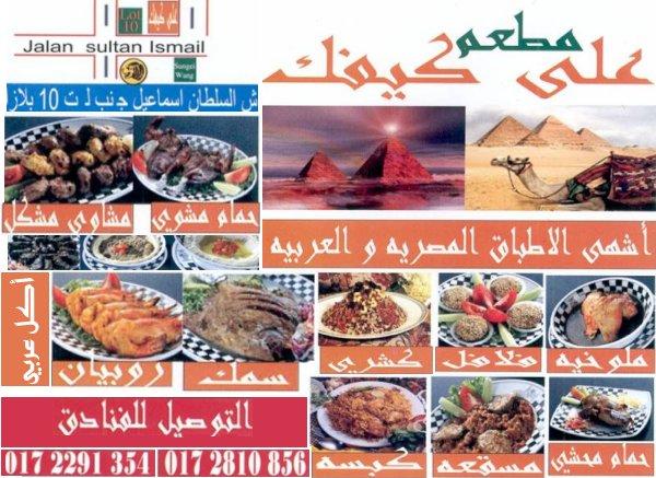 454355 المسافرون العرب مطاعم ماليزيا malaysia restaurant
