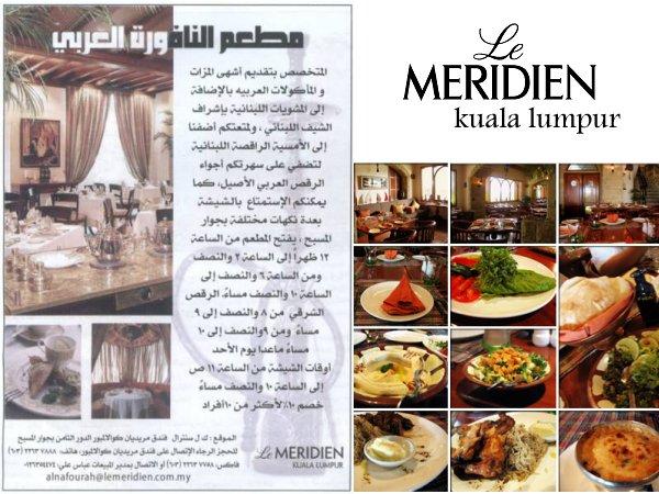 454357 المسافرون العرب مطاعم ماليزيا malaysia restaurant