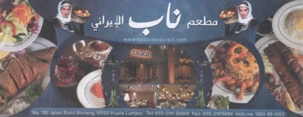 454361 المسافرون العرب مطاعم ماليزيا malaysia restaurant