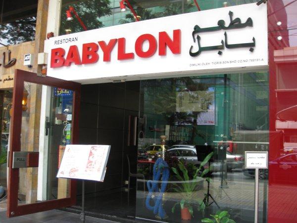 454365 المسافرون العرب مطاعم ماليزيا malaysia restaurant