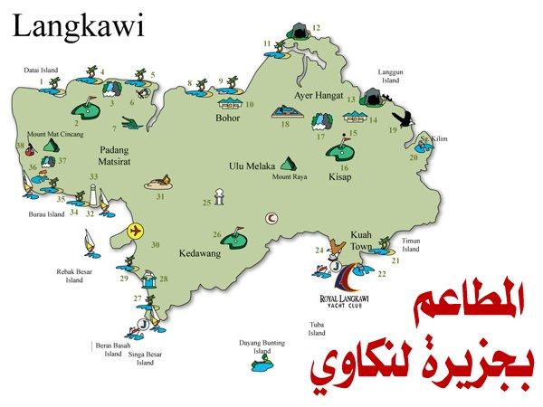 454375 المسافرون العرب مطاعم ماليزيا malaysia restaurant
