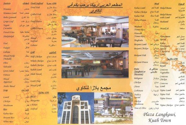 454377 المسافرون العرب مطاعم ماليزيا malaysia restaurant