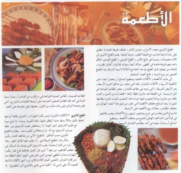 454392 المسافرون العرب مطاعم ماليزيا malaysia restaurant