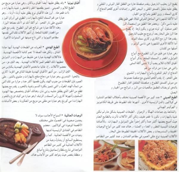 454393 المسافرون العرب مطاعم ماليزيا malaysia restaurant