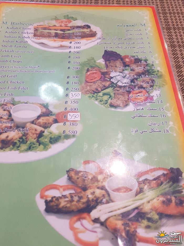 468667 المسافرون العرب ريف تايلاند