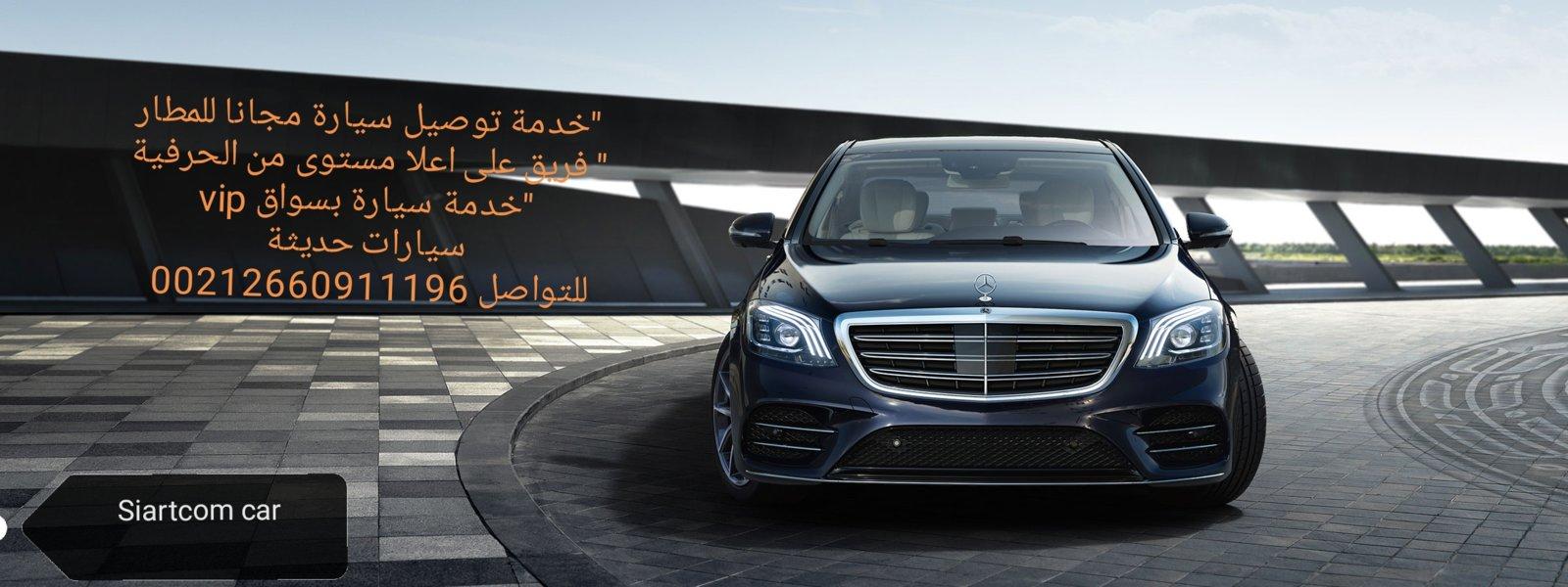 475002 المسافرون العرب تأجير سيارات في المغرب عرض خاص
