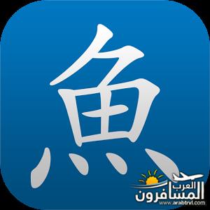 475133 المسافرون العرب بكين beijing