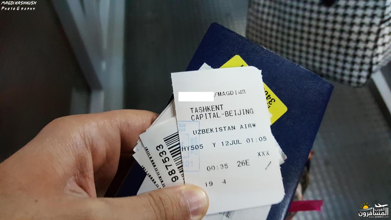 475271 المسافرون العرب بكين beijing
