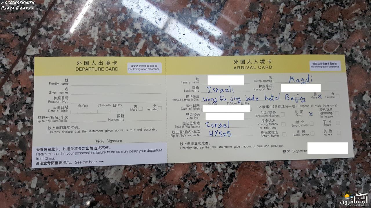 475287 المسافرون العرب بكين beijing