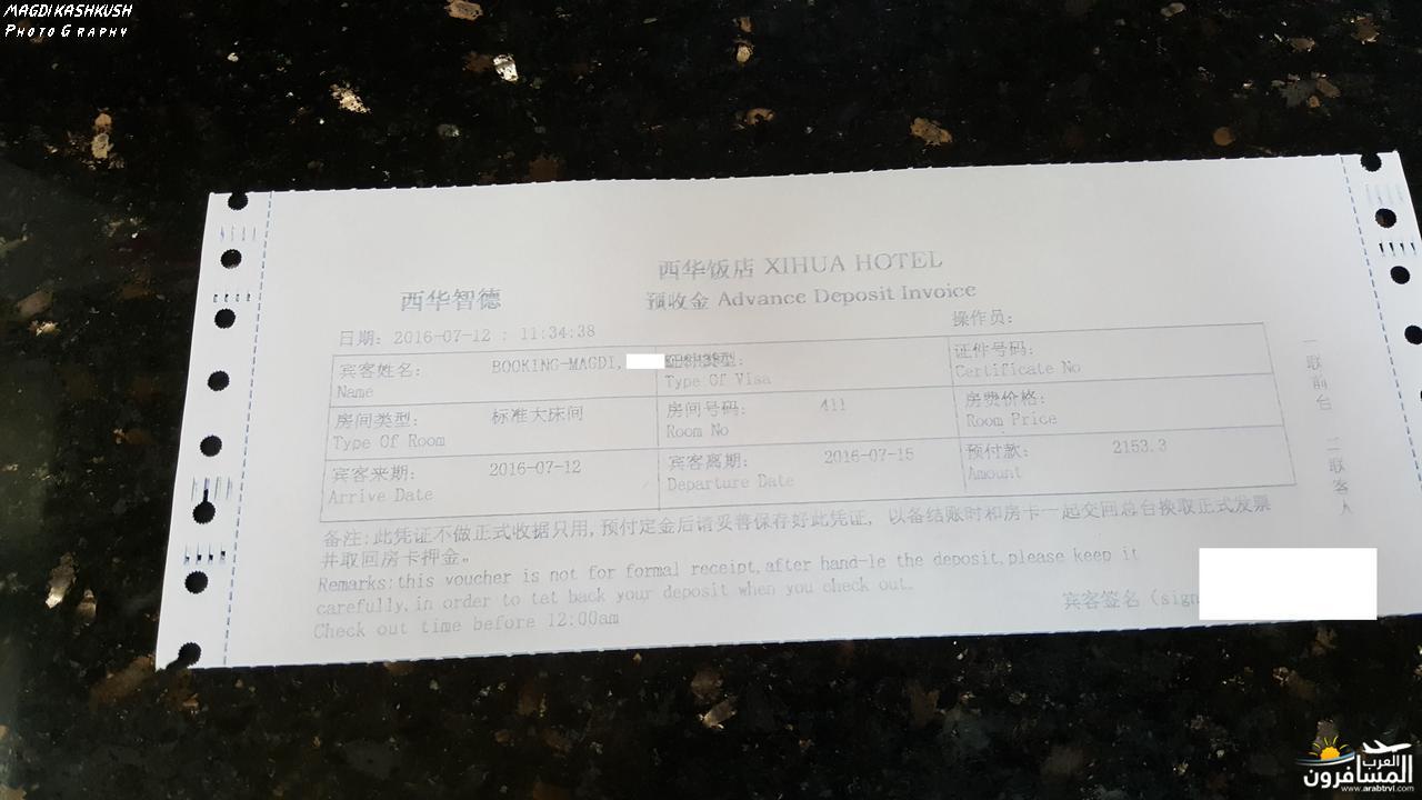 475317 المسافرون العرب بكين beijing