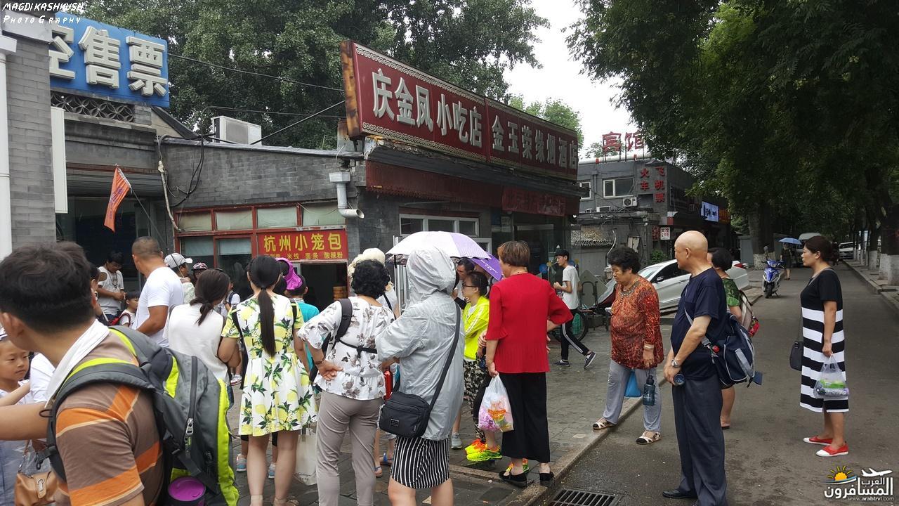 475320 المسافرون العرب بكين beijing