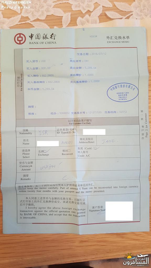 475321 المسافرون العرب بكين beijing