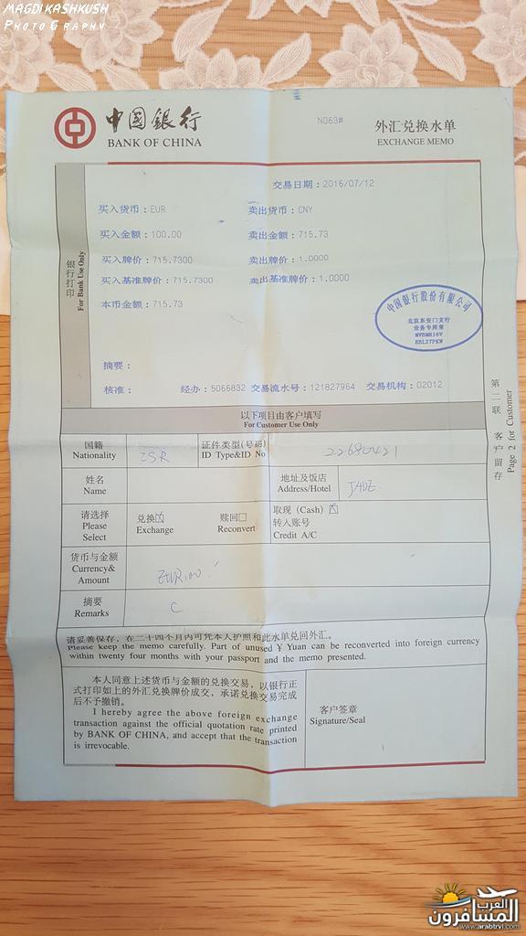 475323 المسافرون العرب بكين beijing