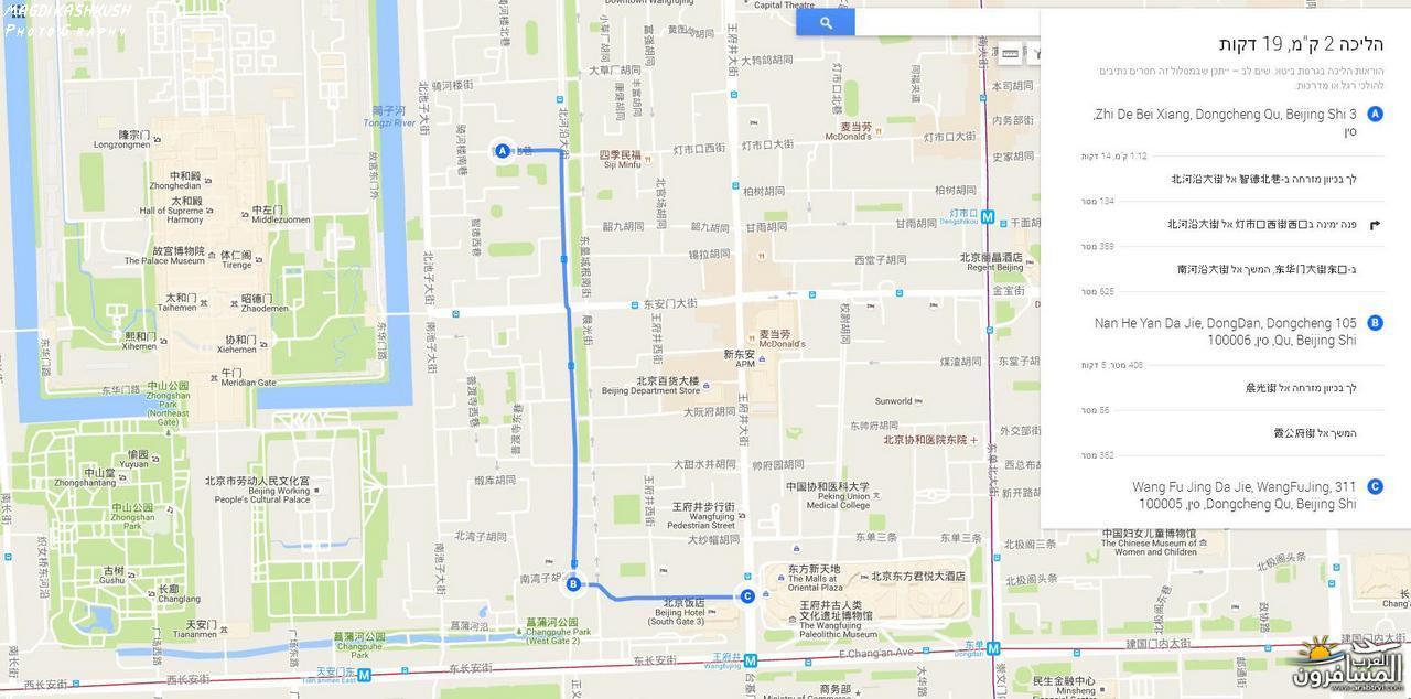 475327 المسافرون العرب بكين beijing