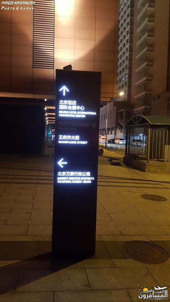 475337 المسافرون العرب بكين beijing