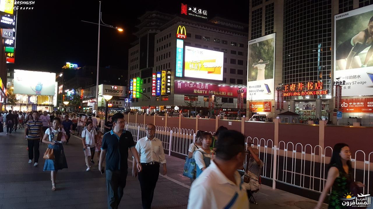 475341 المسافرون العرب بكين beijing