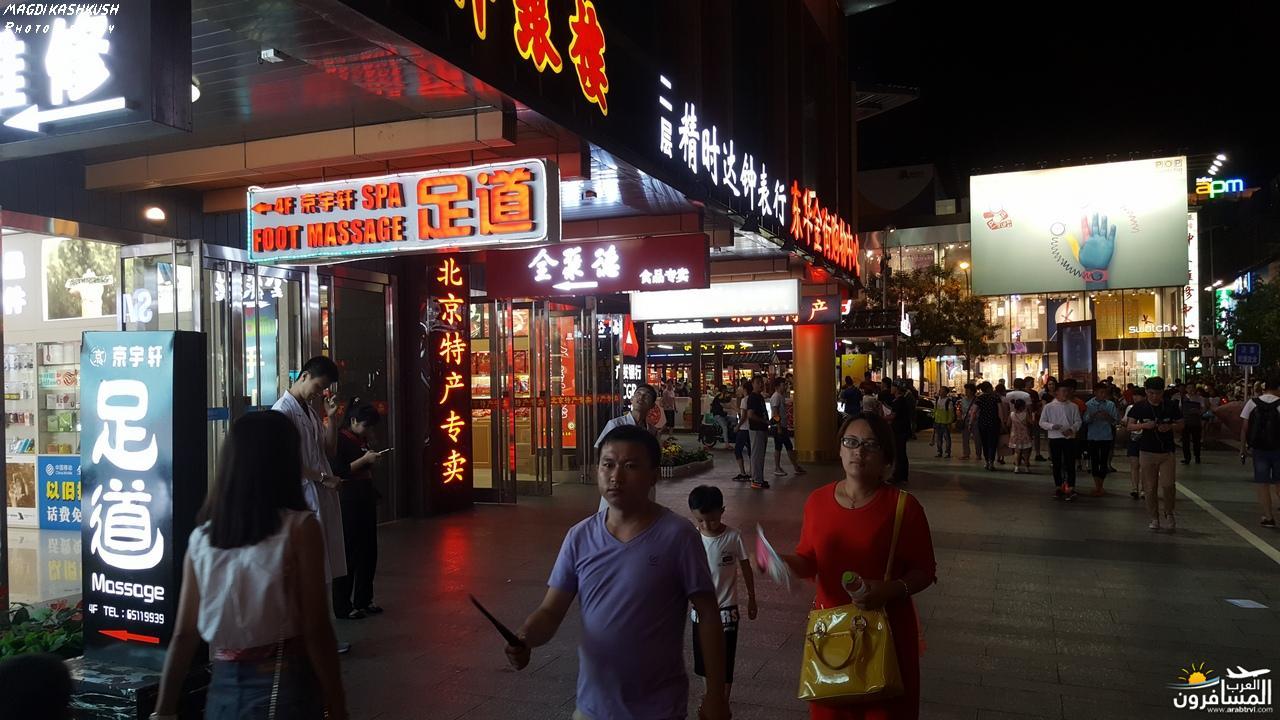 475342 المسافرون العرب بكين beijing