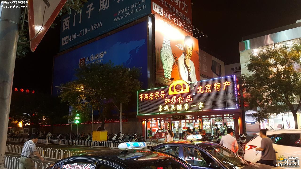 475347 المسافرون العرب بكين beijing