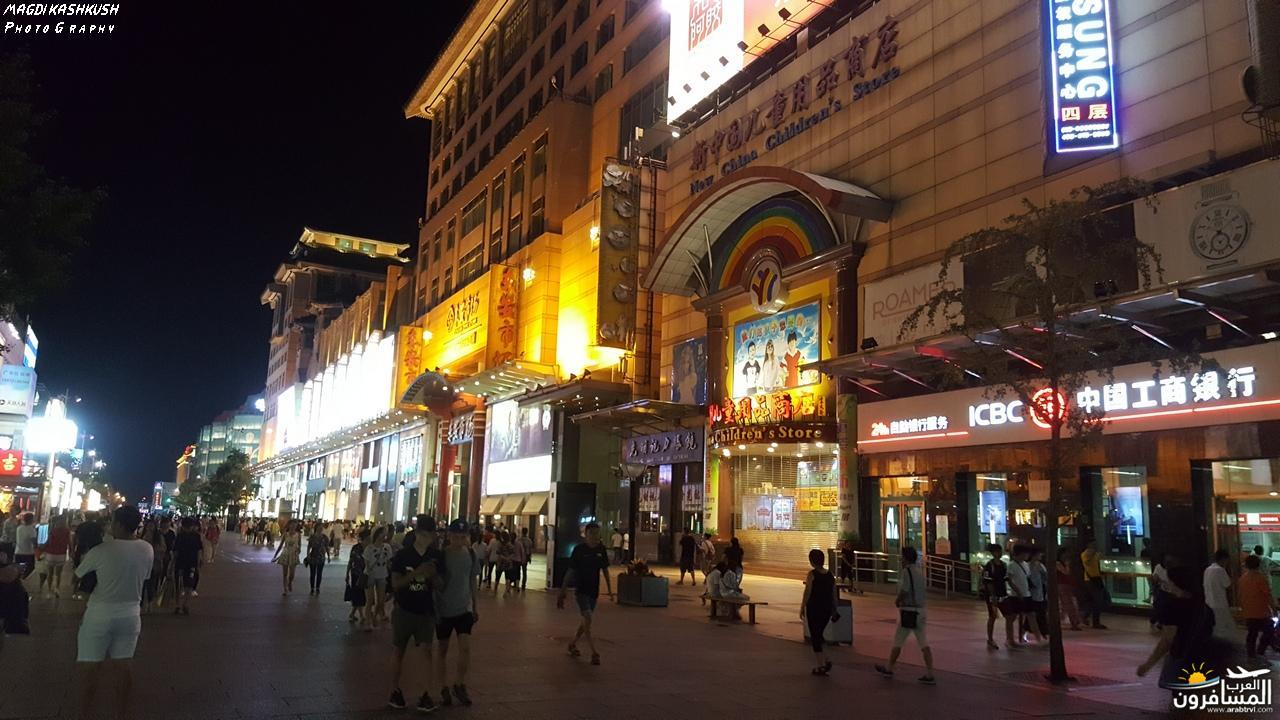 475375 المسافرون العرب بكين beijing