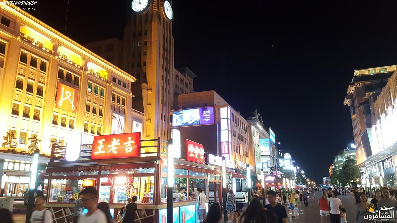 475376 المسافرون العرب بكين beijing
