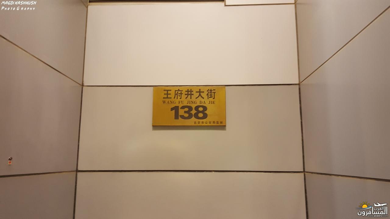 475380 المسافرون العرب بكين beijing