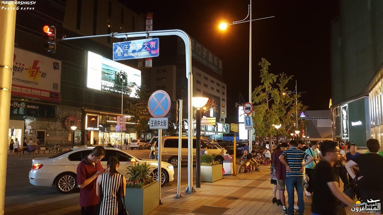 475385 المسافرون العرب بكين beijing