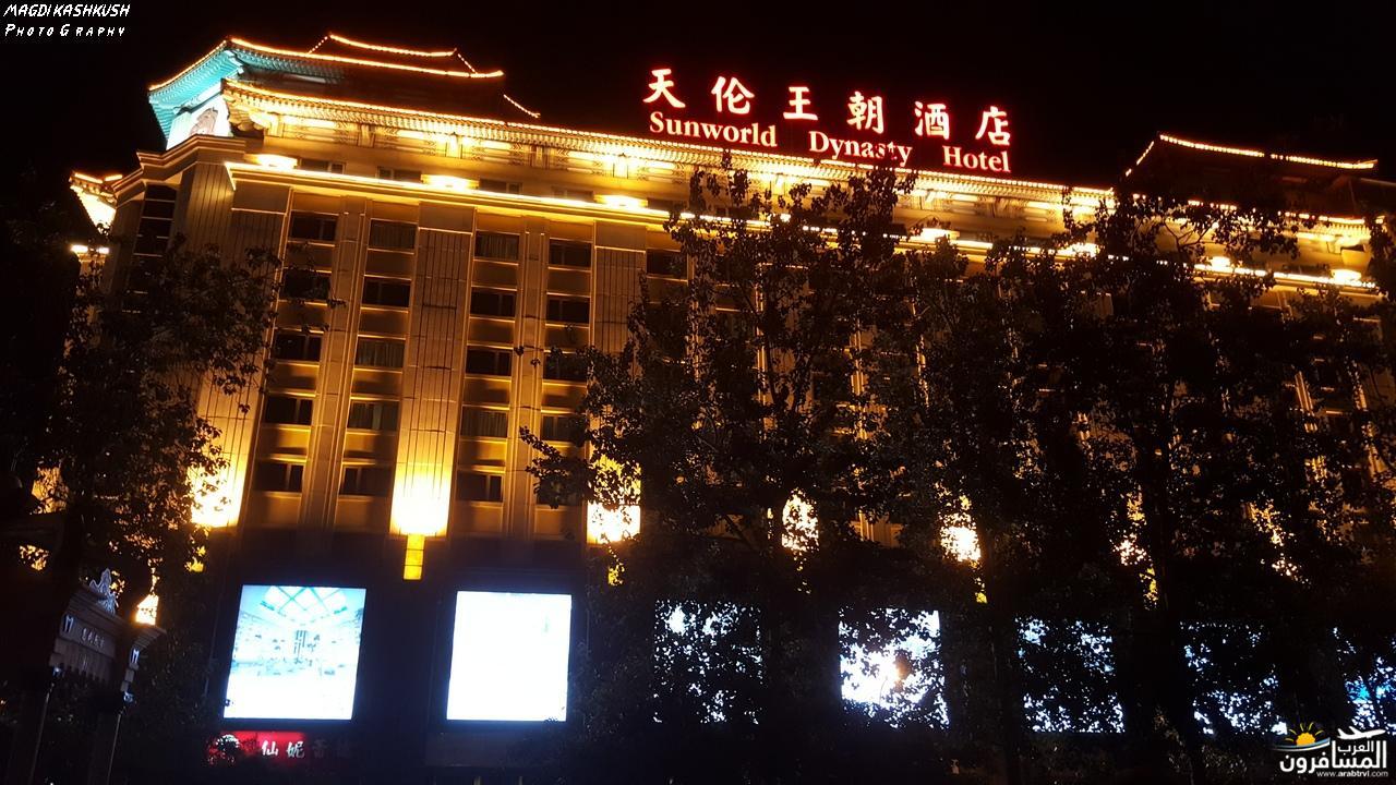 475390 المسافرون العرب بكين beijing