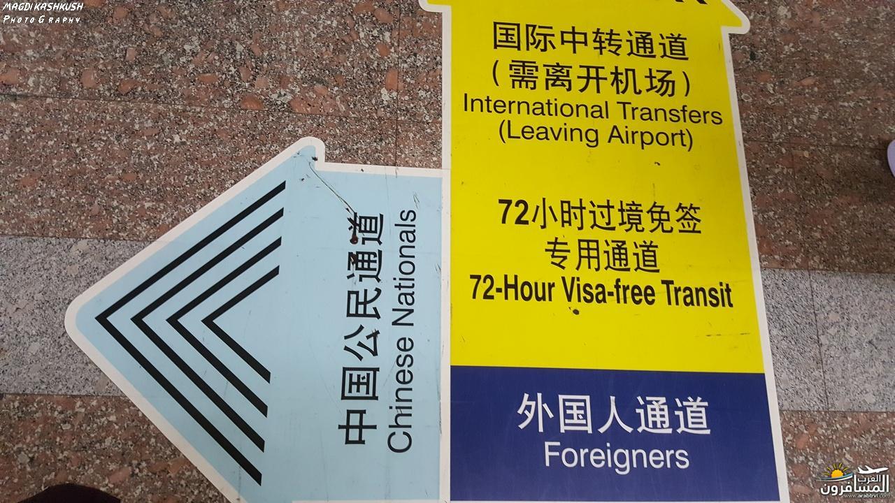 475431 المسافرون العرب بكين beijing