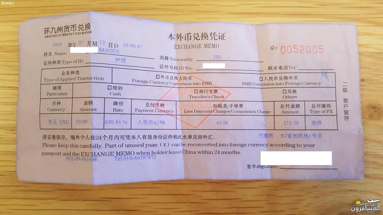 475436 المسافرون العرب بكين beijing