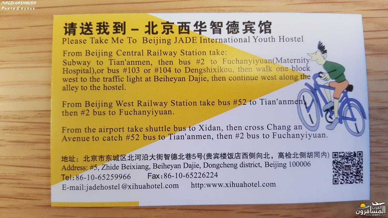 475462 المسافرون العرب بكين beijing