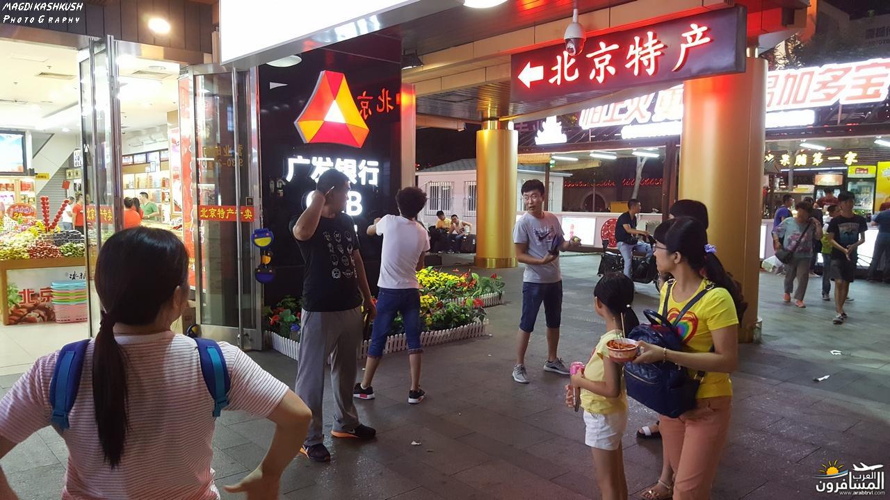 475489 المسافرون العرب بكين beijing