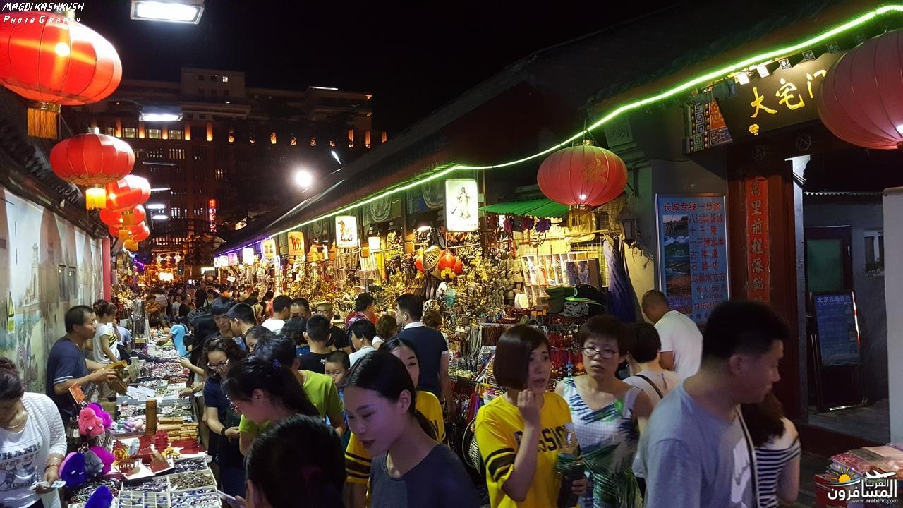 475515 المسافرون العرب بكين beijing