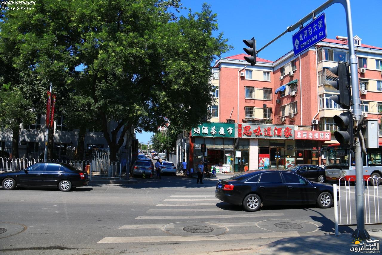 475557 المسافرون العرب بكين beijing