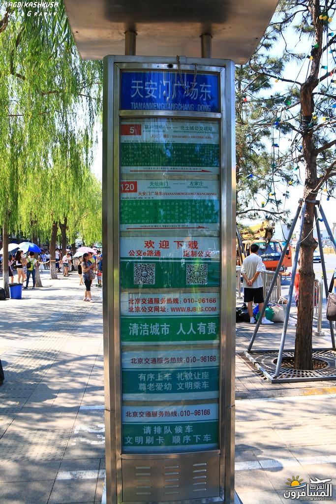 475578 المسافرون العرب بكين beijing